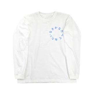 さかなたべてねたいな Long sleeve T-shirts