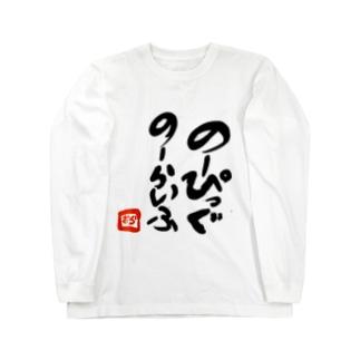 no!!! Long sleeve T-shirts