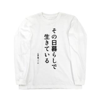 心の訴えが漏れるシリーズ (養いVer.) Long sleeve T-shirts
