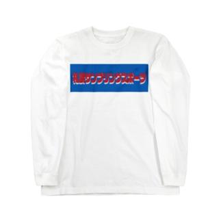 [札幌サンプリングスポーツ] logo Long sleeve T-shirts