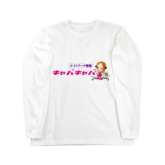 キャバキャバ Ⅻグッズ Long sleeve T-shirts