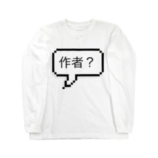 作者?Tシャツ Long sleeve T-shirts