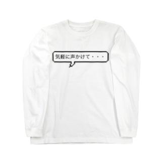 気軽に声かけてTシャツ Long sleeve T-shirts
