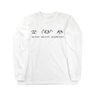 見ざる聞かざる言わざる(黒) Long sleeve T-shirts