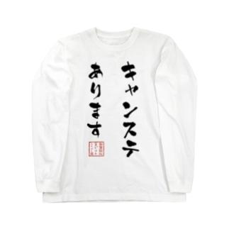 キャンステあります Long sleeve T-shirts