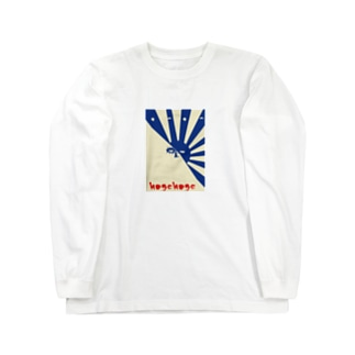 太陽hogehoge Long sleeve T-shirts
