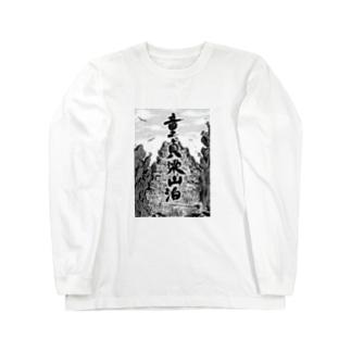 童貞梁山泊 Long sleeve T-shirts