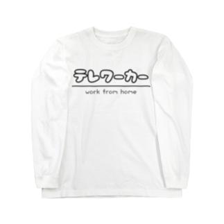 テレワーカー Long sleeve T-shirts