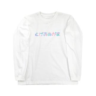とげおあがま Long sleeve T-shirts