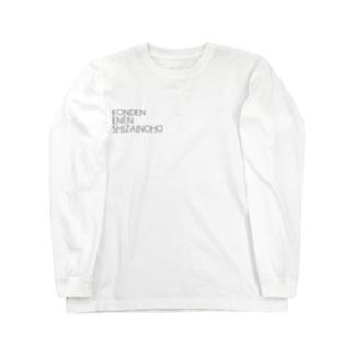 墾田永年私財法スタイリッシュver Long sleeve T-shirts