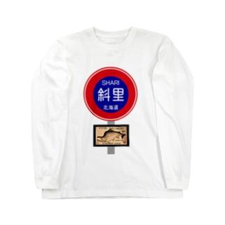 斜里(HOKKAIDO  JAPAN)カラフトマス。生命たちへ感謝をささげます。 Long sleeve T-shirts
