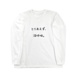 とりあえず、深呼吸。 Long sleeve T-shirts