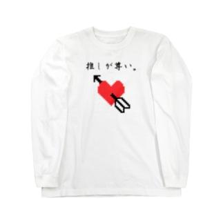 推しが尊い。 Long sleeve T-shirts