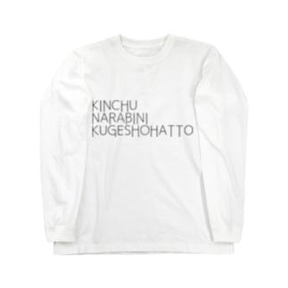 禁中並公家諸法度 Long sleeve T-shirts