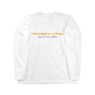 ワタシハSAチョットデキル Long sleeve T-shirts