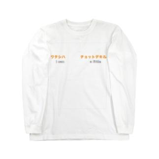 汎用チョットデキル Long sleeve T-shirts