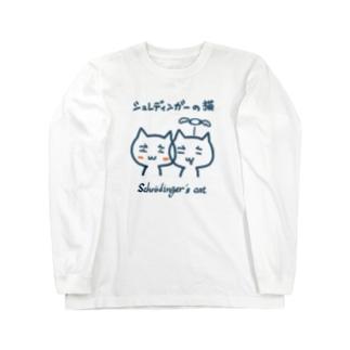 シュレディンガーの猫 Long sleeve T-shirts