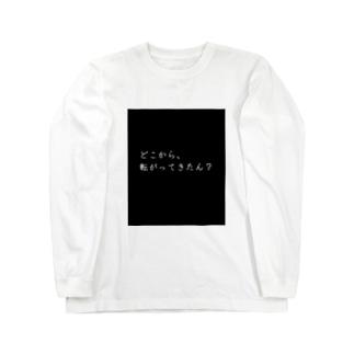 どこからきたん? Long sleeve T-shirts