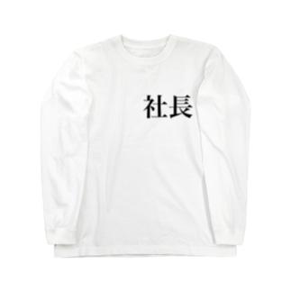 シャチョー。 Long sleeve T-shirts