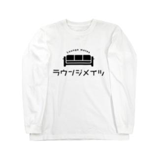 ラウンジメイツくろ Long sleeve T-shirts