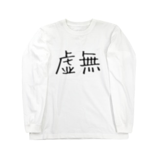 虚無 Long sleeve T-shirts