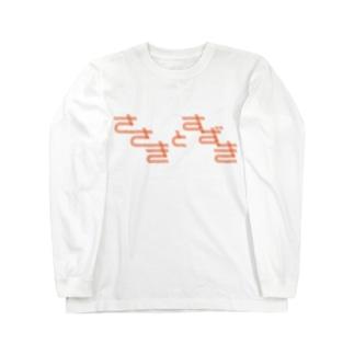 佐々木と鈴木/ひらがな/朱 Long sleeve T-shirts
