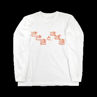ハシモトナオの佐々木と鈴木/ひらがな/朱 Long sleeve T-shirts