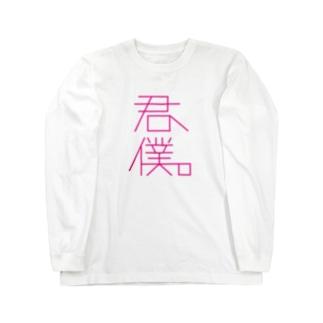 「君、僕。」のロングスリーブTシャツ Long sleeve T-shirts