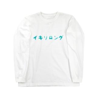 イキリロングしたい人向け Long sleeve T-shirts