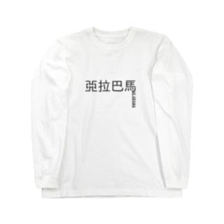 Alabama Long sleeve T-shirts