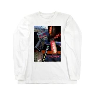 ラブのないラブホテル Long sleeve T-shirts