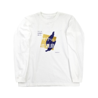 サクッと佐渡島 Long sleeve T-shirts