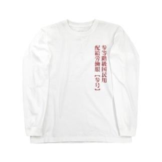 三等階級国民用労働服 Long sleeve T-shirts