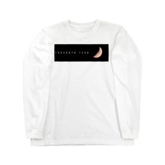 月が綺麗ですね Long sleeve T-shirts