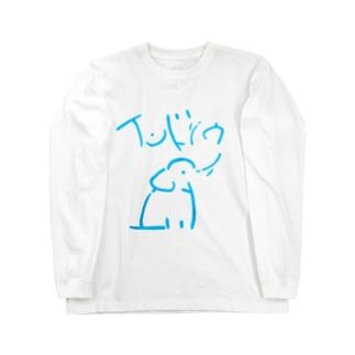 名で体を表すシリーズ インドゾウ Long sleeve T-shirts