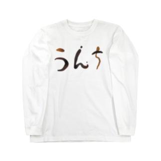 ラんちじゃないうんち Long sleeve T-shirts