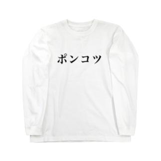 ポンコツ Long sleeve T-shirts