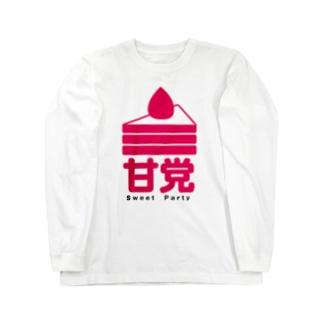 【公式】甘党グッズ Long sleeve T-shirts
