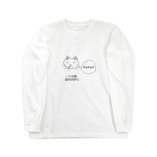いびき猫 Long sleeve T-shirts