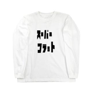 スーパーフラット Long sleeve T-shirts