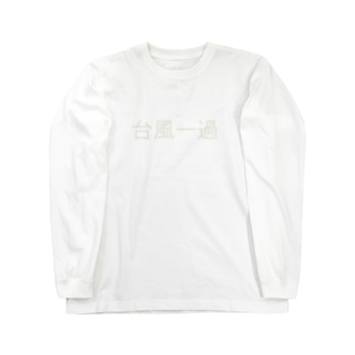 台風一過 Long sleeve T-shirts