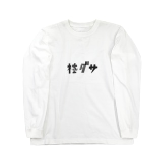 極ダサ Long sleeve T-shirts