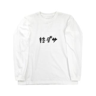 極ダサ Long sleeve T-shirts