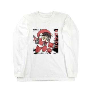 メカ節子襲来 Long sleeve T-shirts
