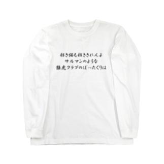 「招き猫も招ききれんよ」2 Long sleeve T-shirts