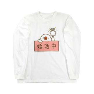 婚活中の白文鳥さん Long sleeve T-shirts