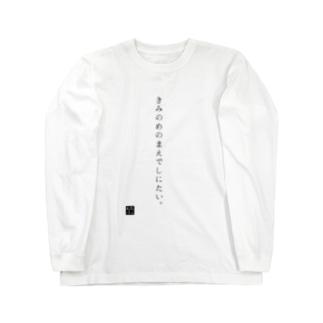 きみのめのまえでしにたい。 Long sleeve T-shirts