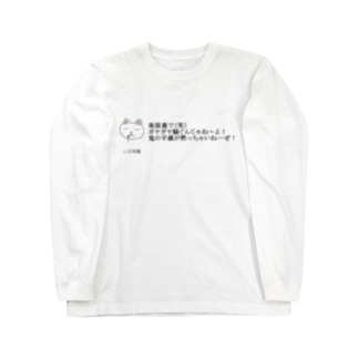 「いびき猫」鬼の平蔵が黙っちゃいね~ぜ! Long sleeve T-shirts