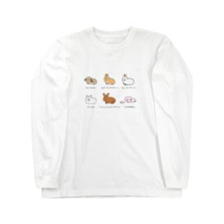 いろんなうさぎ。1 Long Sleeve T-Shirt