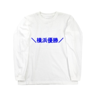 \横浜優勝/ Long sleeve T-shirts